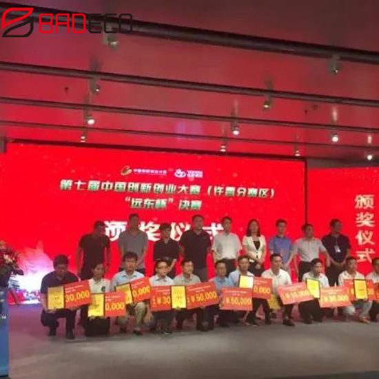 Announcement of the winners of the China Innovation and Entrepreneurship Competition, Baorunda won the honor again!