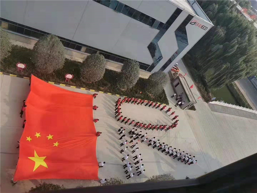 Celebrating the 70th Anniversary of The People's Republic Of China